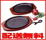 【本州限定・送料無料】家庭で鉄板ステーキが楽しめる!大判ステーキ皿2枚組【ステーキプレート】IH対応 IH プレート※本州以外のお届けには別送料が必要です