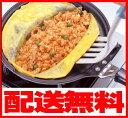 【送料無料】オムレツパン/オムフライパン[オムライス用フライパン!]