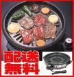 電気 焼肉プレート煙が出にくい焼肉プレート消煙グリラー/ヘルシートーク日本製★焼肉用ホットプレート