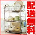 【送料無料】水切りラック 水切りカゴ 3段式 シンクスライド式