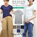 【バーゲン】【新作】ポケットデザインTシャツ デイリー使いシリーズ最新作 毎日着れるシンプルデザイン《メール便無料》カジュアル 半袖 Tシャツ T-shirt ティーシャツ ゆったりドルマン tシャツ レディース おしゃれ