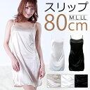 【3L】厚手トリプルガーゼ・ラン型・切替スリップ(3色)(日本製)