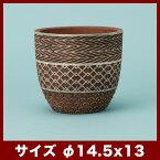 【植木鉢】【FARM1】サルメ 14【植木鉢 おしゃれ 鉢カバー ガーデン雑貨 かわいい インテリア】