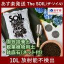 【園芸用土三種】【あす楽対応】The SOIL(ザ・ソイル) 10L ...