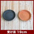 受け皿E 19cm  ≪植木鉢/おしゃれ/ラフ/陶器/テラコッタ/素焼き鉢≫