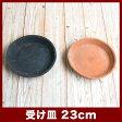 受け皿F 23cm  ≪植木鉢/おしゃれ/ラフ/陶器/テラコッタ/素焼き鉢≫