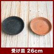 受け皿G 26cm  ≪植木鉢/おしゃれ/ラフ/陶器/テラコッタ/素焼き鉢≫