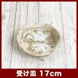 ホワイト受け皿C 17cm  ≪植木鉢/おしゃれ/ラフ/陶器/テラコッタ/素焼き鉢≫