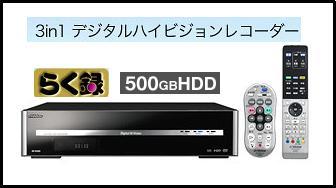 ビクター VHS&HDD&DVDレコーダー500GB DR-HX500