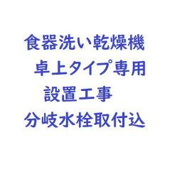 【食器洗い乾燥機工事】