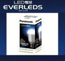 【在庫有り♪15時までご注文完了で当日発送可能!】【送料♪525円】Panasonic EVERLEDS(エバー...