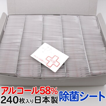 送料無料 アルコール除菌シート240枚入り アルコール58% 個包装(アルコールお手拭き)消毒 汚れ落とし エタノール ウェットティッシュ