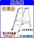 アルインコ(ALINCO)作業台CSD-180A