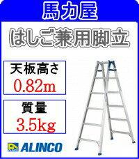 はしご・作業台, 脚立 (ALINCO) PRS-90W 55mm