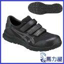 アシックス 作業用安全靴 ウィンジョブ FCP202 9090 ブラック×ブラック