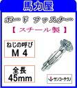 馬力屋で買える「サンコーテクノ ボードファスナー BタイプB-423【50本入】(スチール製」の画像です。価格は1,588円になります。