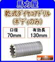 三菱マテリアルツールズ:三菱K バイオレット高精度ドリル ステンレス用 ミドル 2.51mm VAPDMSUSD0251 型式:VAPDMSUSD0251
