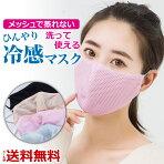 ひんやり涼しい冷感マスク