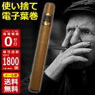 電子葉巻電子タバコ使い捨て1800回程度吸引送料無料【メール便・代引不可】