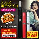 電子タバコ 加熱式 加熱式電子タバコ バッテリー ヒートスティック 対応 電子タバコ650mah kecig 2.0 Plus