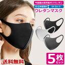 マスク 5枚セット 洗える 男女兼用 ウレタンマスク 3D立