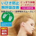 ノーズピンいびき防止グッズいびき対策ノーズクリップ鼻呼吸をサポート鼻腔拡張安眠グッズイビキストップ不眠防止送料無料代引き不可