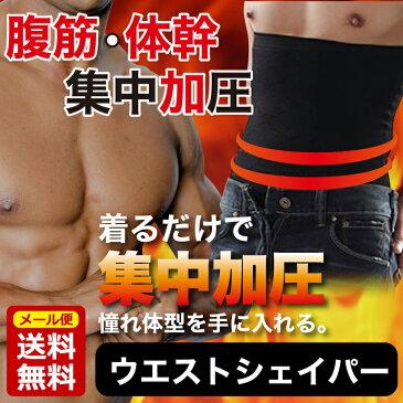 【加圧インナー】腹筋 体幹 メンズ 姿勢矯正 体幹筋 お腹 引き締め 着圧 脂肪燃焼 通気性 メール便 送料無料