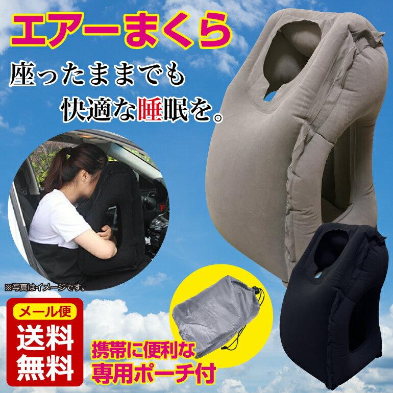 エアーピロー トラベルピロー エアー 枕 旅行用ピロー 携帯 便利 収納ポーチ付き 飛行機 旅行 出張用 機内 昼寝 オフィス 仮眠 旅行 コンパクト 空気枕