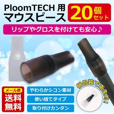 【プルームテック マウスピース】 Ploom TECH プルームテック マウスピース 20個入り ブラック ploomtechマウスピース 電子タバコ 送料無料
