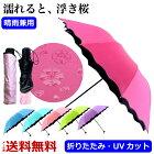 傘折りたたみ傘UVカット完全遮光日傘晴雨兼用折り畳み桜遮熱遮光紫外線UVカットレディース送料無料