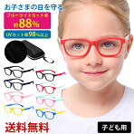 ブルーライトカットメガネ子ども用