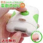 電動爪切り水洗い可能LEDライト付爪削り回転刃自動キレイ電池式爪ケア爪削る掃除ブラシ付き安心つめ切り送料無料
