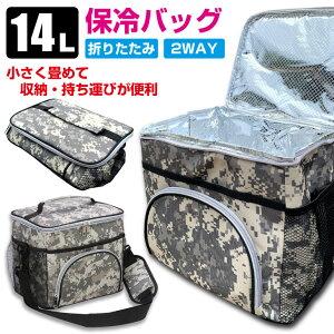 保冷バッグ 保冷保温 エコバッグ ショルダーバッグ 保温バッグ おしゃれ 鞄 かばん コンパクト 折り畳み ピクニック お買いもの 遠足 送料無料