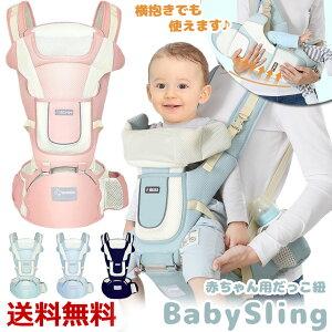 抱っこひも 新生児から おんぶ紐 ベビーキャリー ベビースリング 腰ベルト ヒップシート 4way ポケット よだれカバー 横向き 対面 前向き 出産祝い