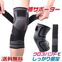 膝サポーター スポーツ クロスバンド 高齢者 薄手 伸び ニーリフレクター トレーニング 保護 加圧 左右兼用 送料無料