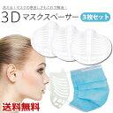 3個セット マスクブラケット 口カバー スペーサー マスク フレーム 立体マスクホルダー 洗える 口