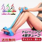 トレーニングチューブエクササイズダイエット腹筋インナーマッスル筋トレヨガ美尻姿勢矯正フィットネス送料無料