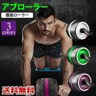 腹筋ローラーアブローラーアシスト機能静音ダイエット器具筋トレ腹筋エクササイズ肩腕トレーニング筋肉男女兼用運動マット付き送料無料