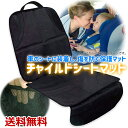 車シートカバー チャイルドシート カバーマット キックガード 椅子保護シート 保護マット シートバックカバー 収納ポケット ベビーチェア 送料無料