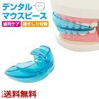 マウスピース噛み合わせデンタルマウスピース歯ぎしりいびき防止予防歯列ケア歯並びケア送料無料安眠快眠代引き不可