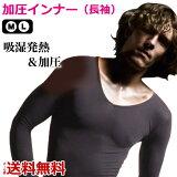 【加圧インナー 加圧シャツ】長袖メンズ 吸湿発熱 加圧シャツ 着圧シャツ 姿勢矯正 猫背矯正 メール便 送料無料