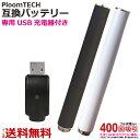 【プルームテック】Ploomtech互換バッテリー Ploo