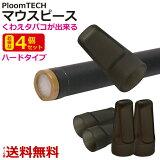 プルームテック マウスピース (4個入り) ハード くわえタバコ ハードタイプ Ploom TECH ポリカーボネート ブラック アクセサリー 人気 電子タバコ カートリッジ 送料無料