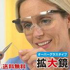 【拡大鏡(メガネタイプルーペ)】老眼 フレームレス オーバーグラスタイプ 拡大率160% 薄型 軽量 ワイドレンズ 送料無料