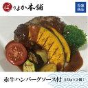 【配送地域限定】赤牛ハンバーグ2個入りソース焼き野菜付き/母の日プレゼント/ギフト/BBQ