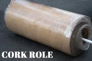 【アウトレット】コルクシートロール(36メートル)厚み:5mm、幅915mmcolor:ナチュラル