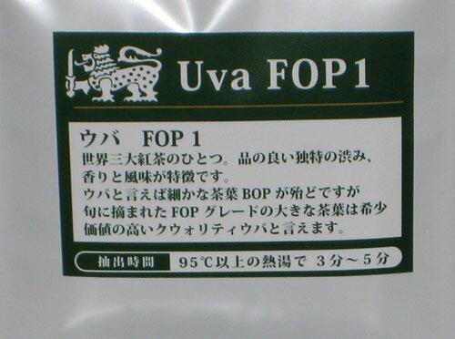 セイロン紅茶五茶園からウバFOP1 500g