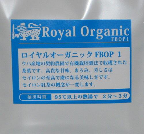 セイロン紅茶五茶園からロイヤルオーガニックFBOP1 500g