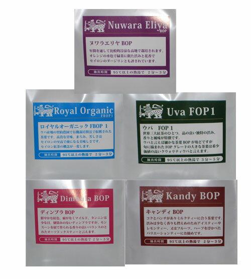 セイロン紅茶五茶園飲み比べ 500gx5種類