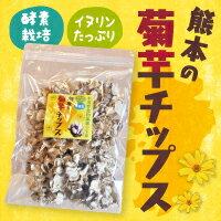 菊芋チップス 1kg大特価業務用 乾燥菊芋チップス 熊本産 腸内フローラ【栽培期間中農薬不使用】